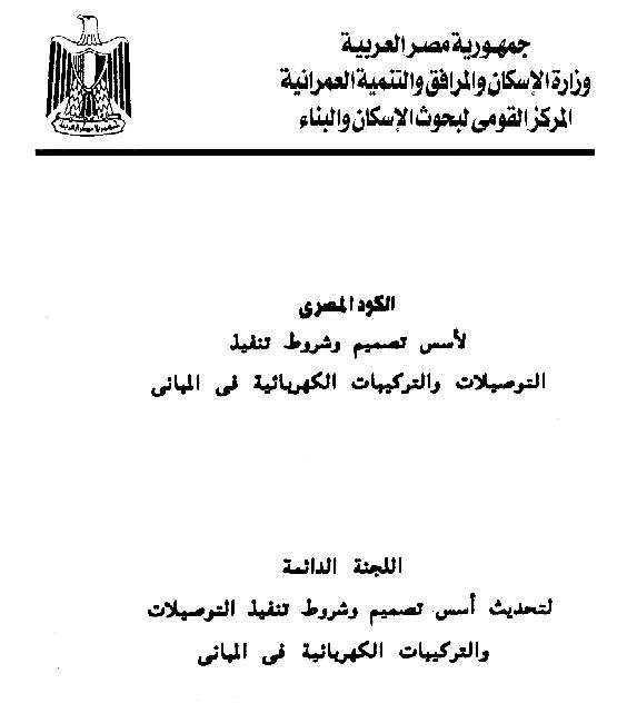 الكود المصرى للكهرباء Egyptian Electrical Code
