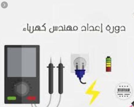 فيديو : دبلومة اعداد مهندس كهربي