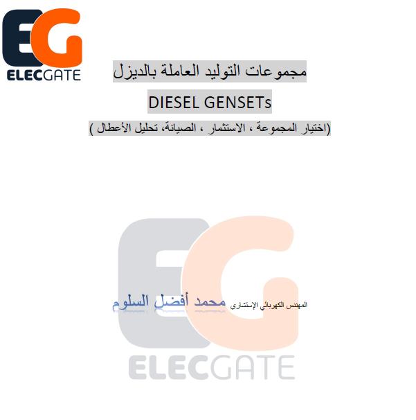 حصريا : كتاب مجموعات التوليد العاملة بالديزل DIESEL GENSETs | للمهندس المتميز / محمد السلوم