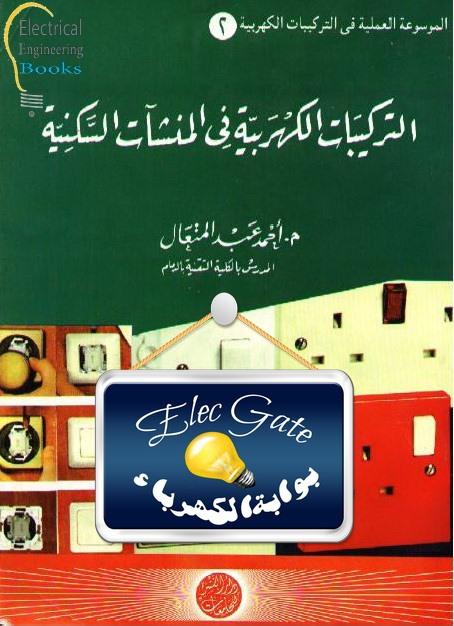 الموسوعة العملية فى التركيبات الكهربائية-مجموعة كتب دكتور احمد عبد العال