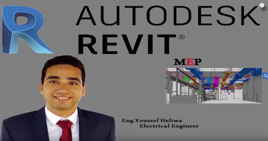 فيديو : كورس الريفيت MEP REVIT كهرباء و ميكانيكا للمهندس يوسف حليوة لجميع المستويات