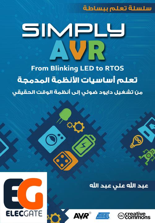 كتاب SIMPLY AVR From BLINKING LED to RTOS تعلم أساسيات الأنظمة المدمجة من تشغيل دايود ضوئي إلى أنظمة الوقت الحقيقي