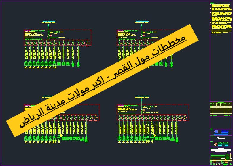 مخططات مشروع مول القصر ، اكبر مولات الرياض
