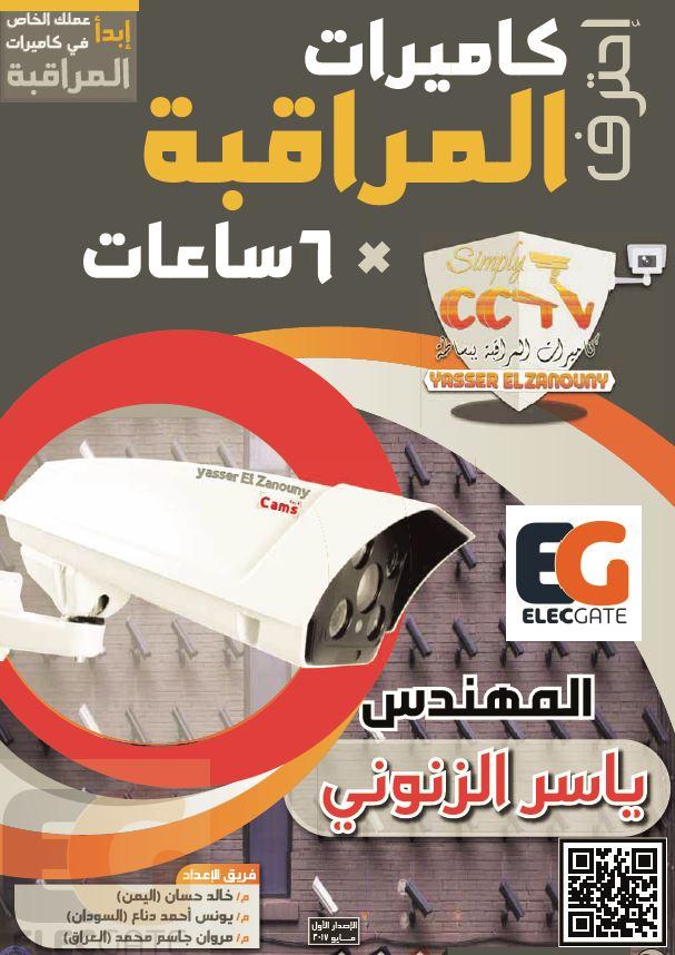 احترف كاميرات المراقبة فى 6 ساعات CCTV | كتاب للمهندس ياسر الزنونى