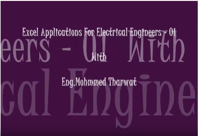 فيديو : دورة تطبيقات الاكسيل لمهندسى الكهرباء Excel Applications For Electrical Engineers