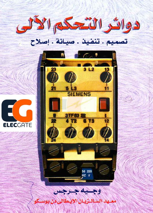 كتاب دوائر التحكم الآلى لوجيه جرجس الجزء الاول | معهد الساليزيان الايطالى دن بوسكو