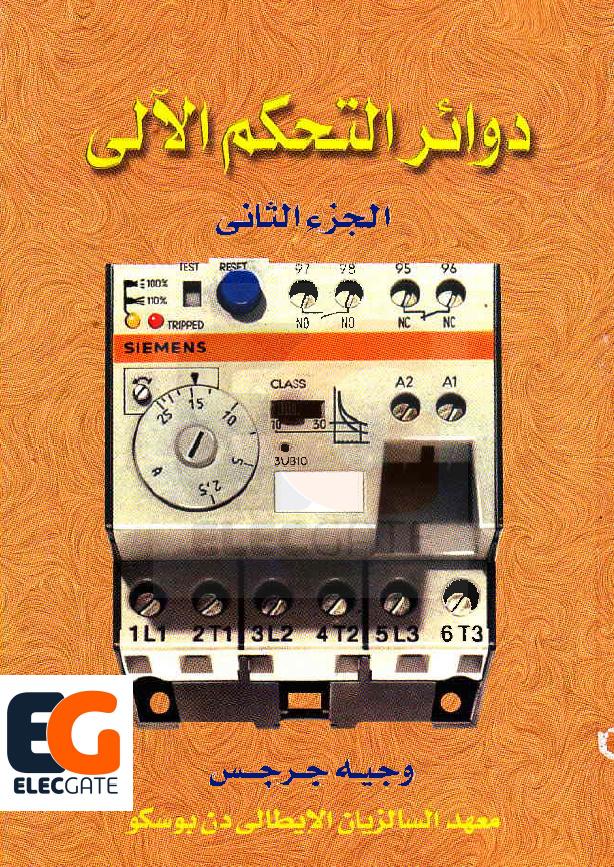 كتاب دوائر التحكم الآلى لوجيه جرجس الجزء الثانى | معهد الساليزيان الايطالى دن بوسكو