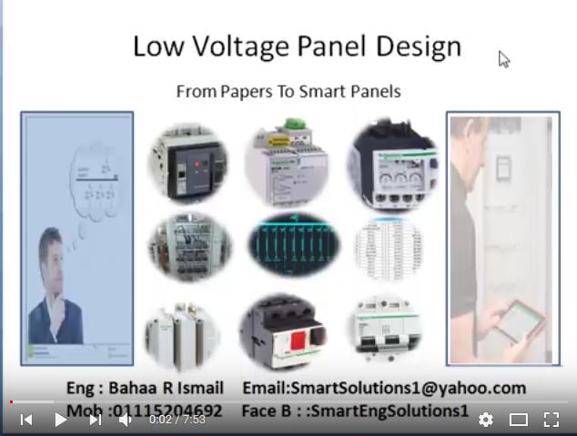 كورس تصميم لوحات الجهد المنخفض Low Voltage Panel Design | م.بهاء اسماعيل
