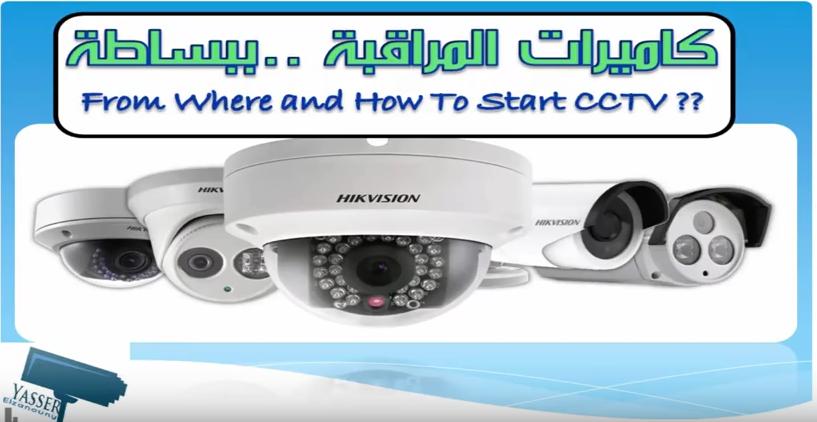 فيديو : كورس كاميرات المراقبة عمليا للمهندس : ياسر الزانونى
