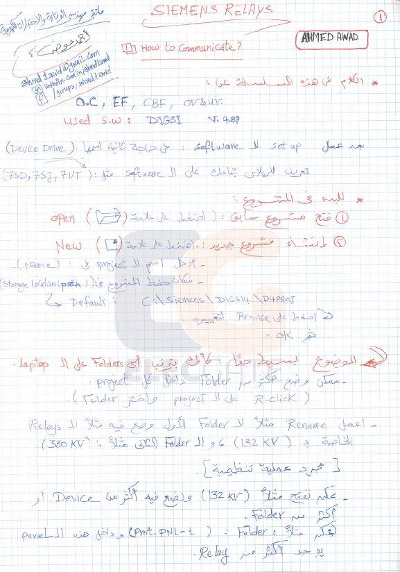 سلسلة شرح الـ SIEMENS RELAYS للمهندس المتميّز Mohamed Rashad