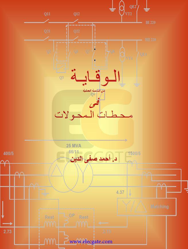 كتاب الوقاية العملية في محطات المحولات – د.أحمد صفي الدين