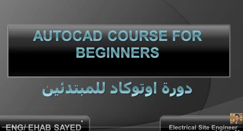 فيديو : دورة اوتوكاد للمبتدئين حتي الاحتراف