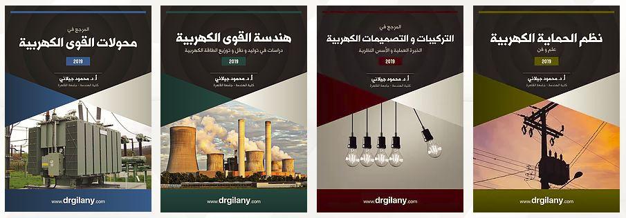جميع اصدارات كتب الدكتور محمود جيلانى فى علوم الهندسة الكهربية لعام 2019