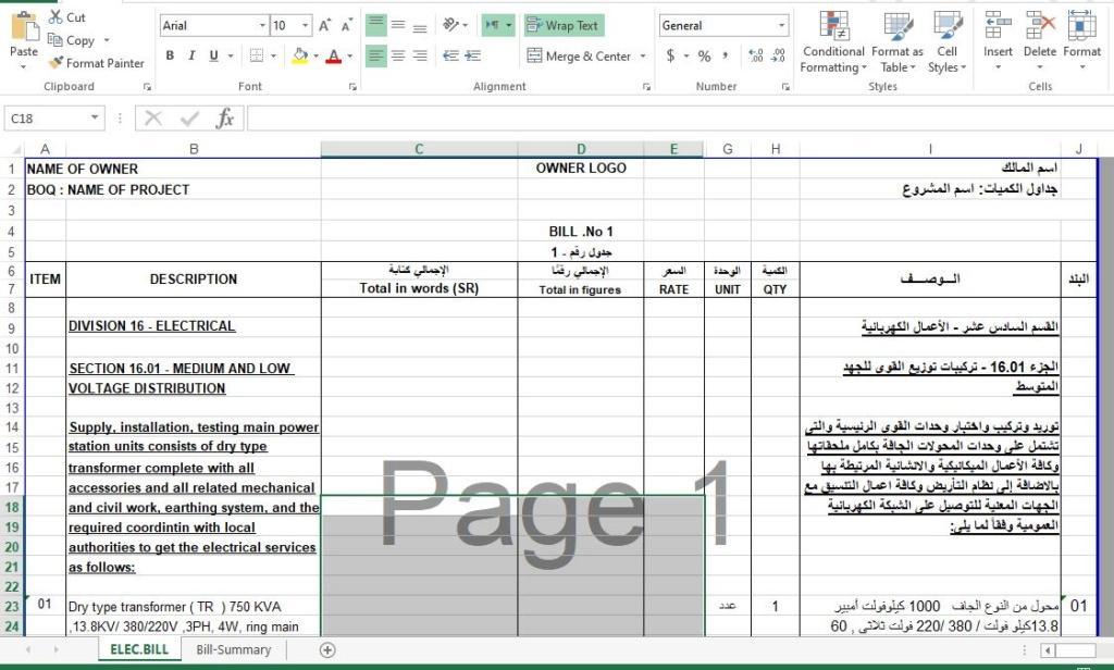 نماذج لشكل جدول الكميات+المستخلصات+امر التغيير+طلب الاعتماد+جدول مقارنة+ملف حصر