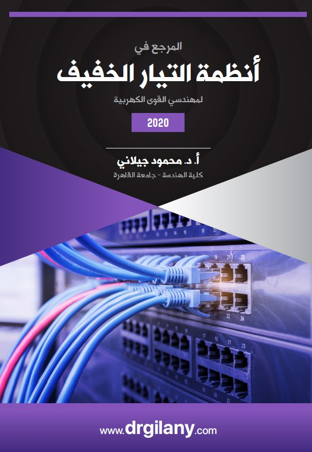 المرجع في أنظمة التيار الخفيف – د. محمود جيلاني –  ٢٠٢٠