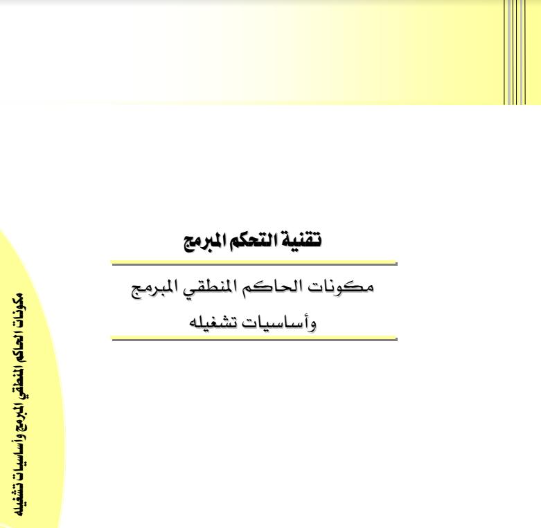 كتاب مكونات الحاكم المنطقي المبرمج وأساسيات تشغيله