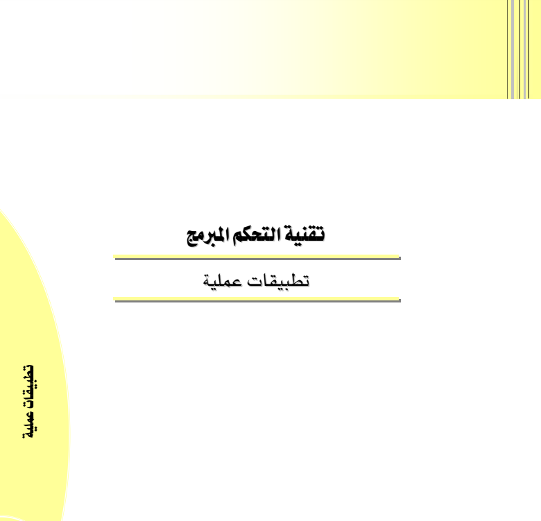 كتاب تطبيقات عملية في التحكم الآلي