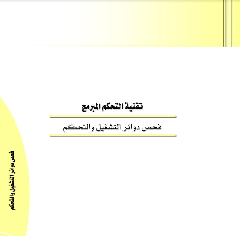 كتاب فحص دوائر التشغيل والتحكم