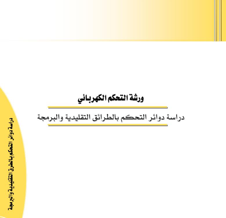 كتاب دراسة دوائر التحكم بالطرق التقليدية والبرمجة