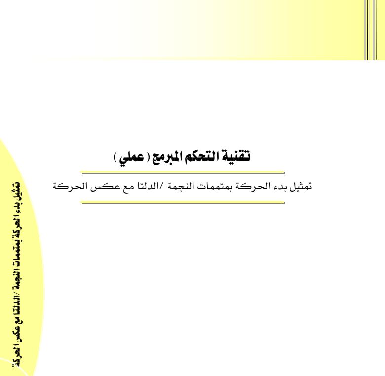 كتاب تمثيل بدء الحركة بمتممات نجمة – دلتا