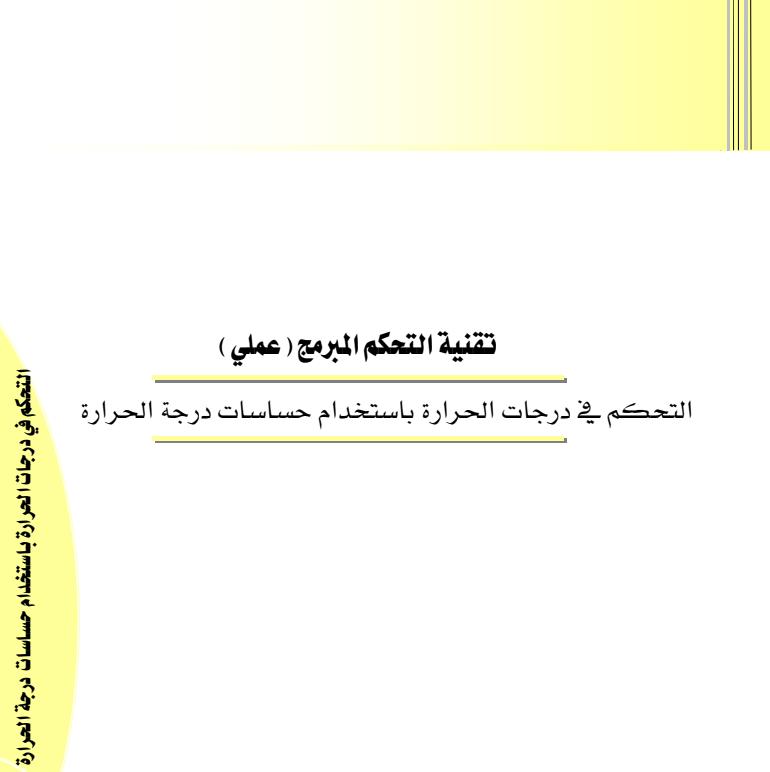كتاب التحكم في درجة الحرارة بإستخدام حساس الحرارة