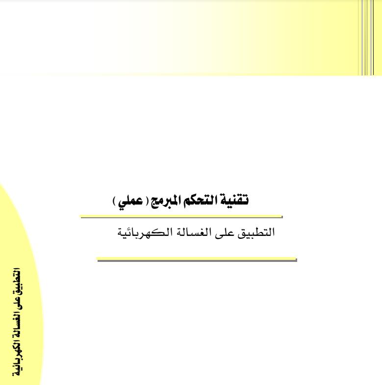 كتاب تطبيق التحكم الآلي على الغسالة الكهربائية