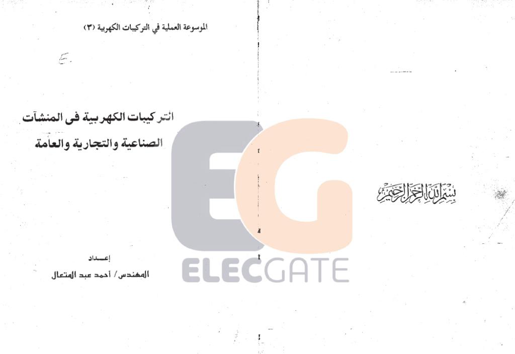 كتاب الدكتور احمد عبد المتعال|الاسس العملية في التركيبات الكهربية