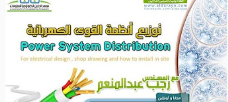 فيديو : كورس توزيع أنظمة القوى الكهربائية (المستوى الأول) | م. رجب عبد المنعم