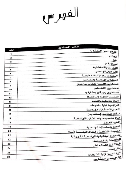 دليل جميع شركات المقاولات والمكاتب الاستشارية والمصانع فى مصر