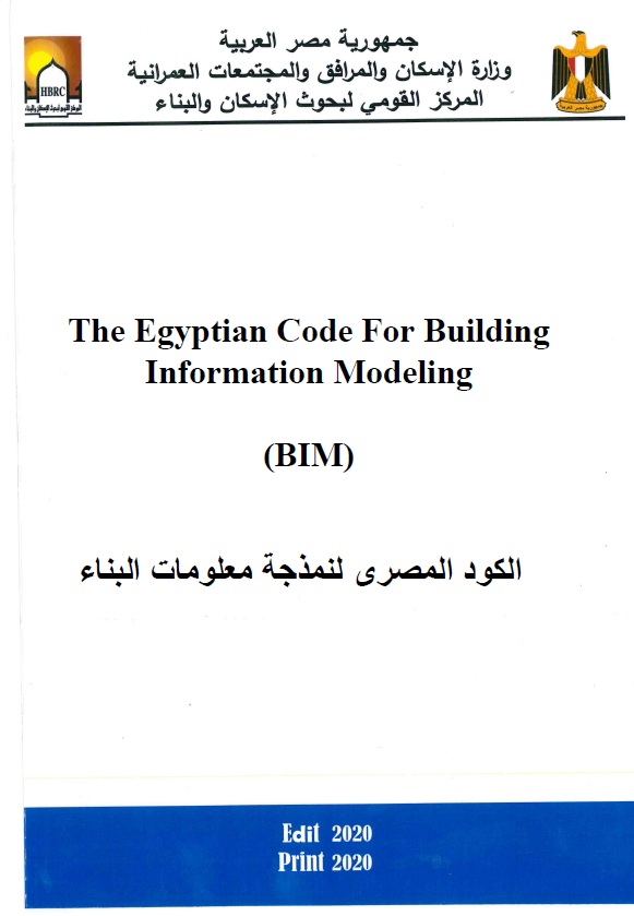 The Egyptian Code for BIM