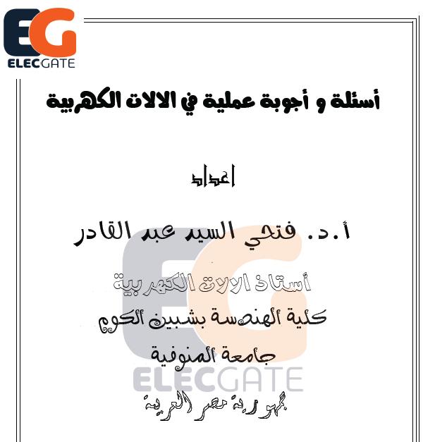 كتاب أسئلة وأجوبة في الآلات الكهربية للدكتور فتحي عبد القادر
