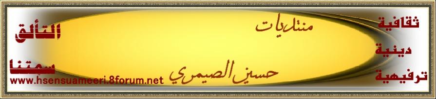 منتديات حسين الصيمري
