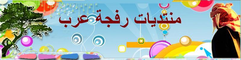 منتديات رفجة عرب