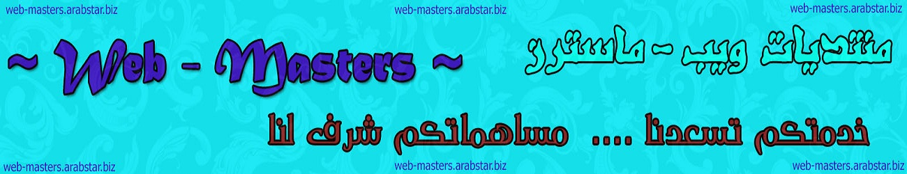 Web Masters