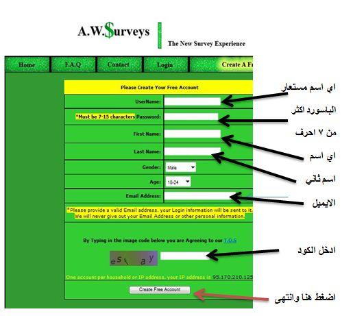 حصرياً المال موقع Awsurveys بطريقة 210.jpg