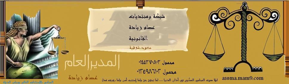 موقع ومنتديات عصام أبو زياده المحامي(سعود-شرقيه)