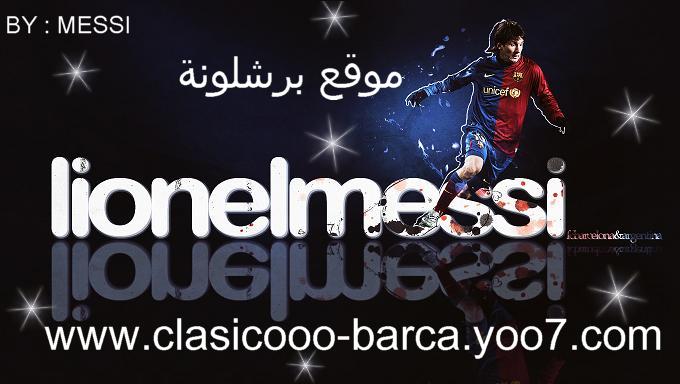 موقع برشلونة
