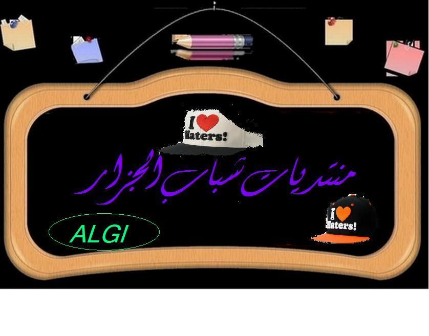 منتديات الشباب الجزائري
